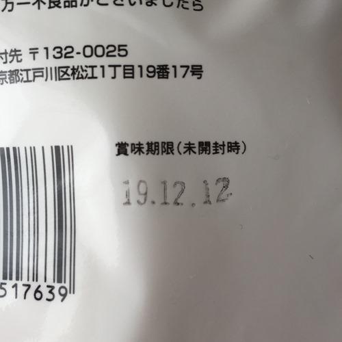 業務スーパーのショルダーハムパッケージ裏にある賞味期限表示