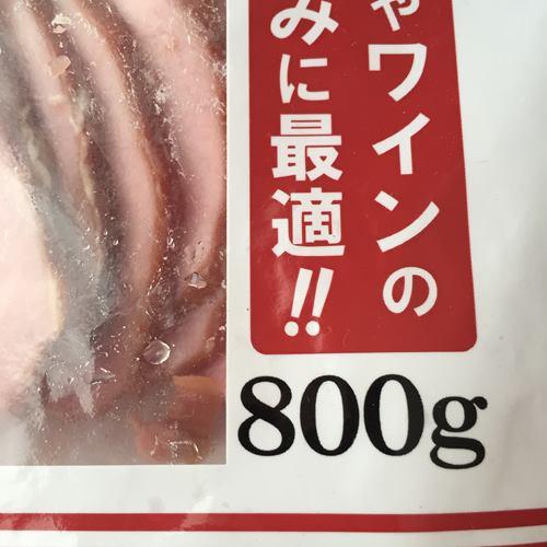 業務スーパーのショルダーハムパッケージにある内容量表示