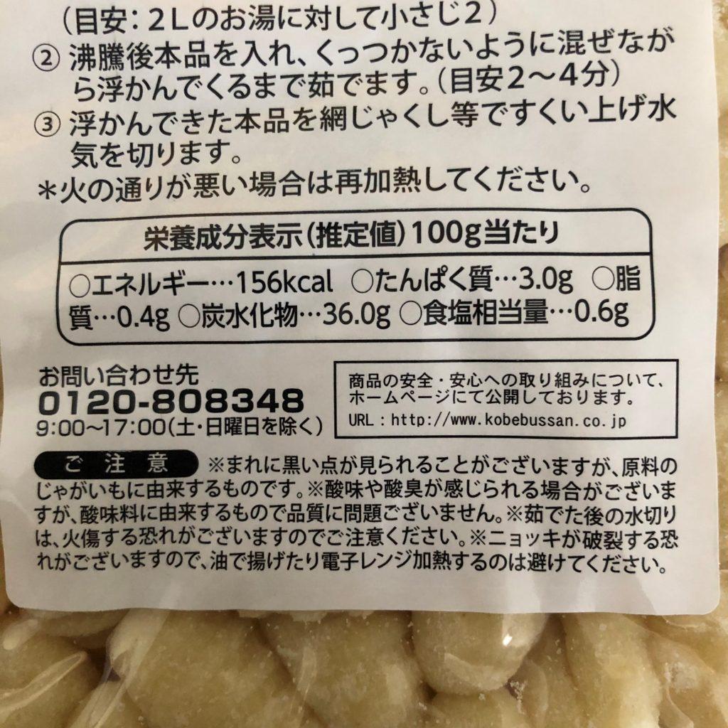 ポテトニョッキの栄養成分表示
