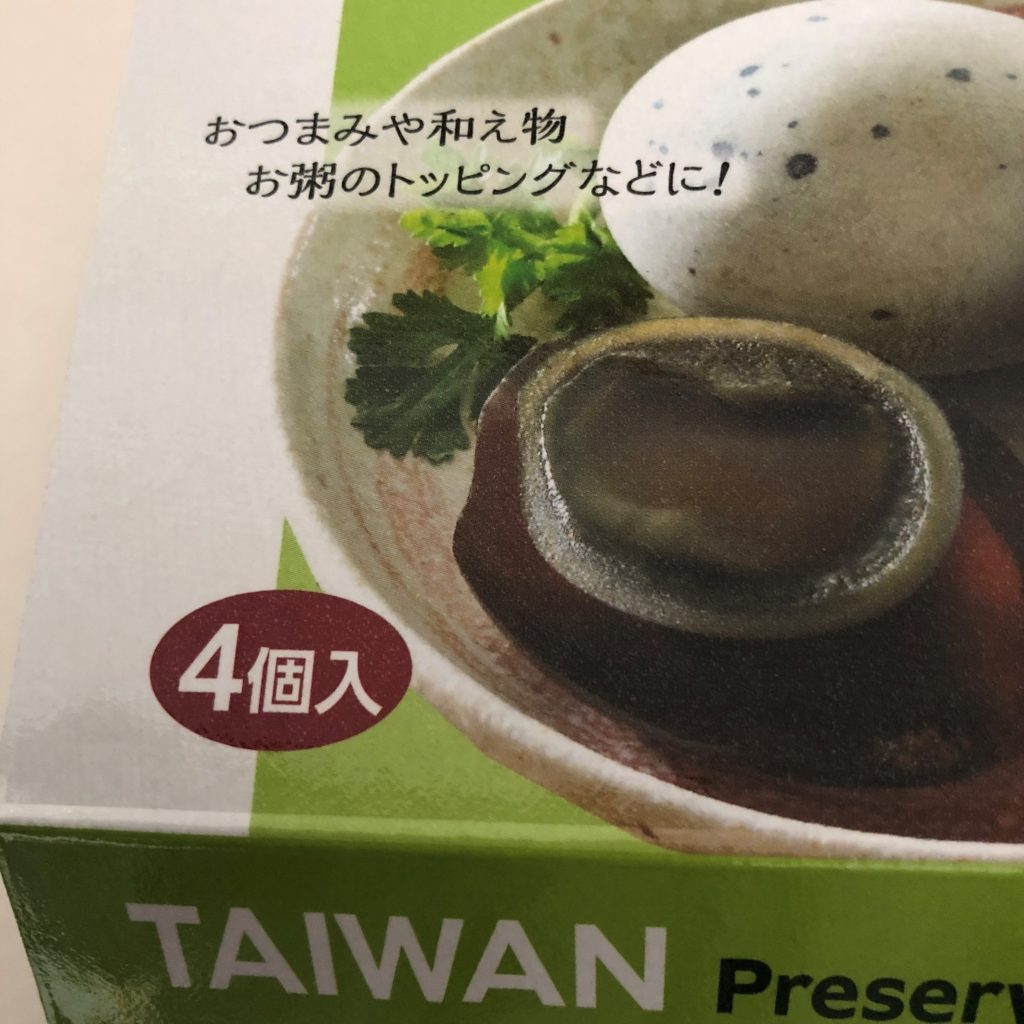 業務スーパーのピータン4個入り表記