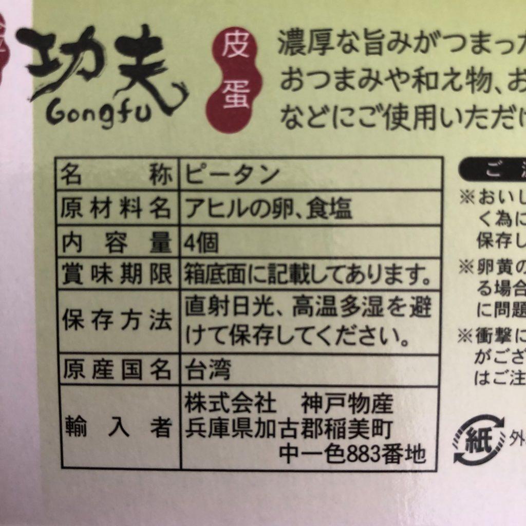 業務スーパーのピータンの原材料名と原産国名表示