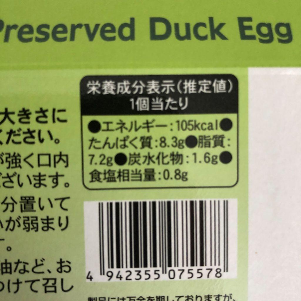 業務スーパーのピータンのカロリーなどの栄養成分表示