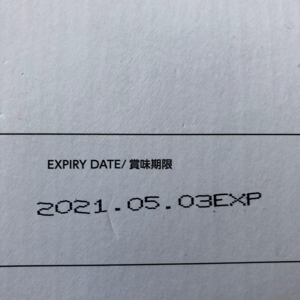 業務スーパーのピータンの賞味期限表記
