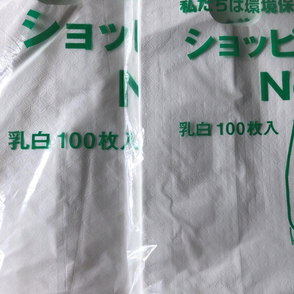 袋 業務 スーパー レジ