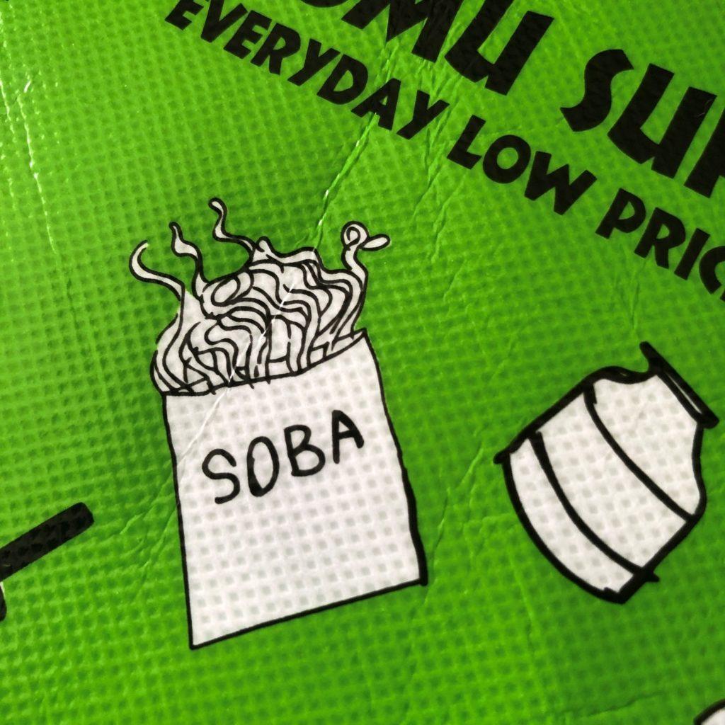 業務スーパーのエコバッグに書かれてる1kg焼きそばのイラスト