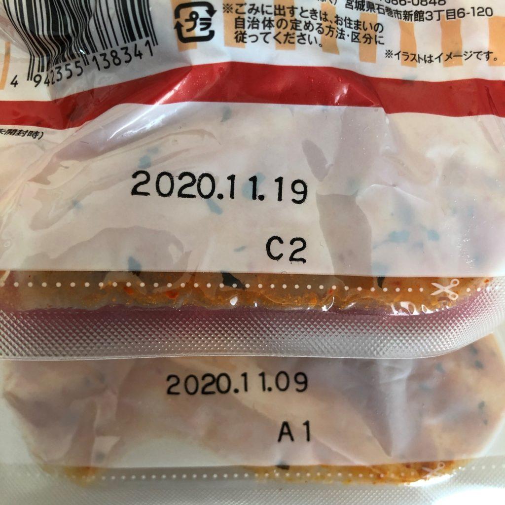 業務スーパーのピリピリチキンの賞味期限表記