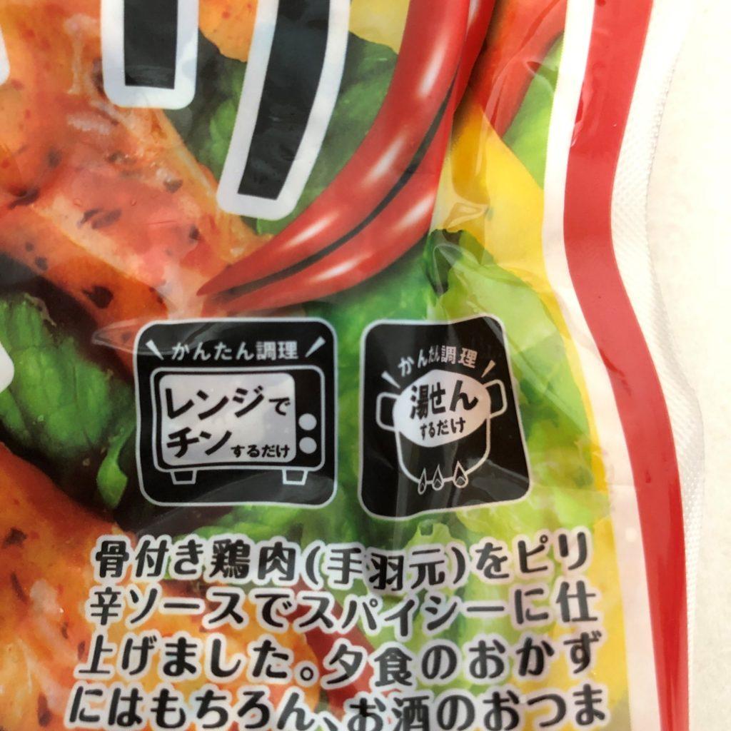 業務スーパーのピリピリチキンのレンジと湯せんの調理方法表記