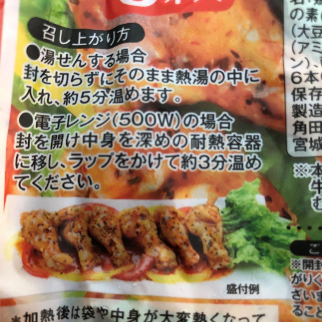 業務スーパーのピリピリチキンのパッケージに記載されている湯せんとレンジ調理方法の詳細