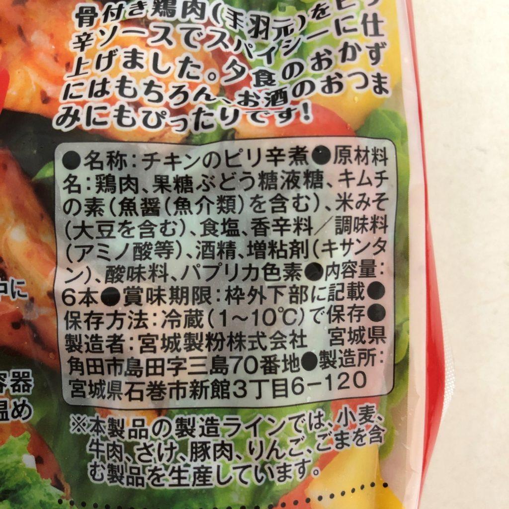 業務スーパーのピリピリチキンの原材料表記