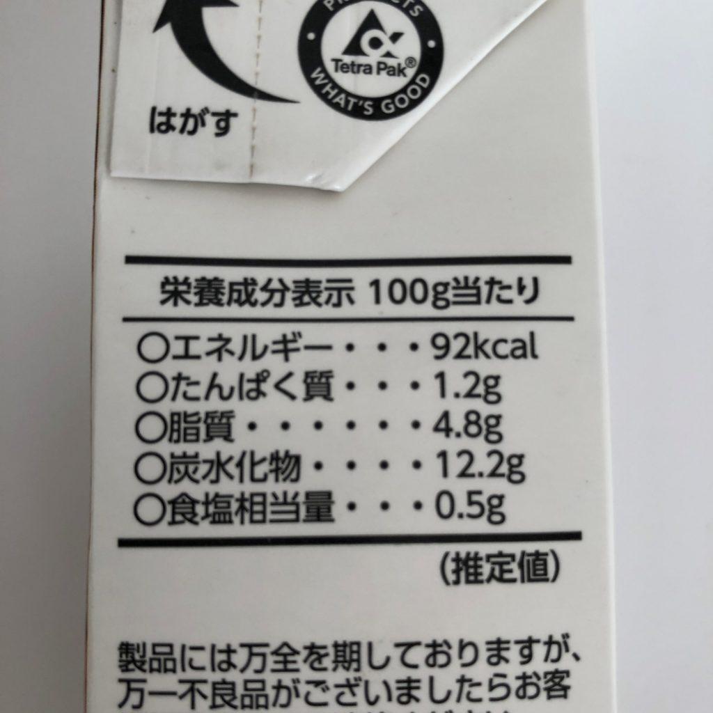 業務スーパーのラタトゥイユのパッケージに記載されている栄養成分