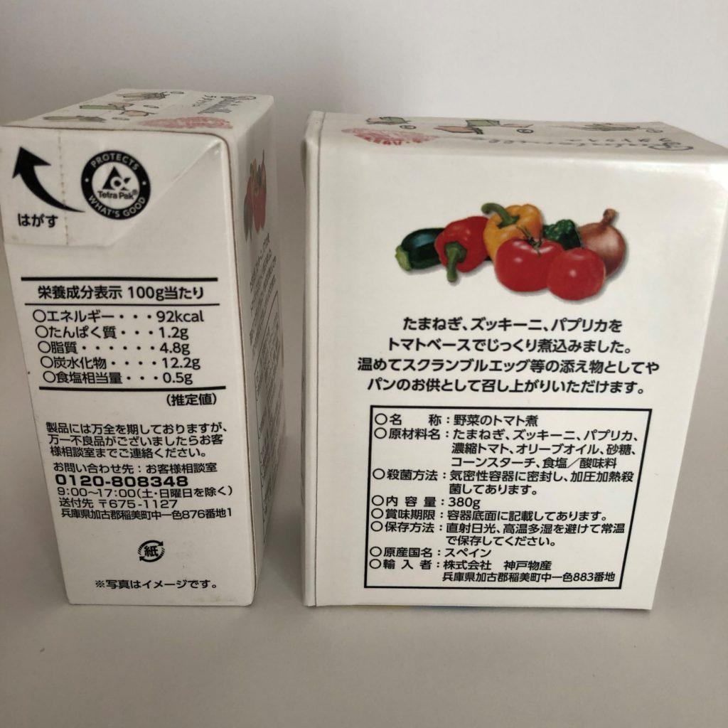 業務スーパーのラタトゥイユのパッケージ裏と横の商品情報
