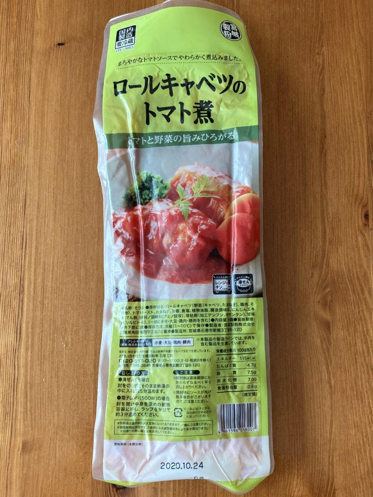 業務スーパーのロールキャベツのトマト煮