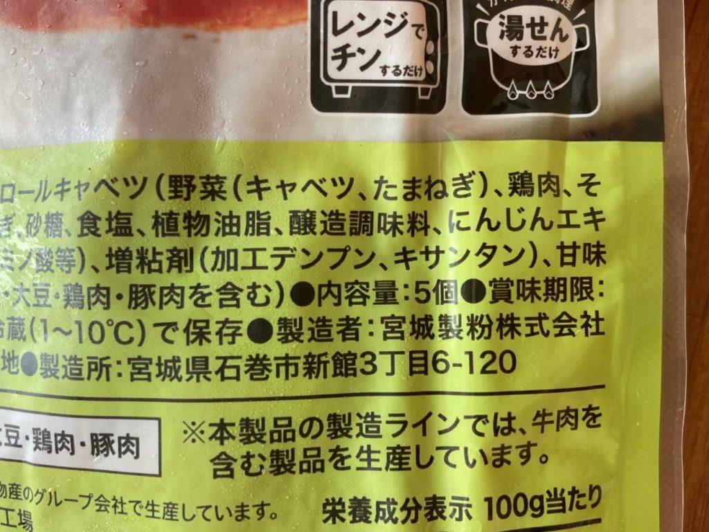 業務スーパーのロールキャベツのトマト煮の内容量5個表示