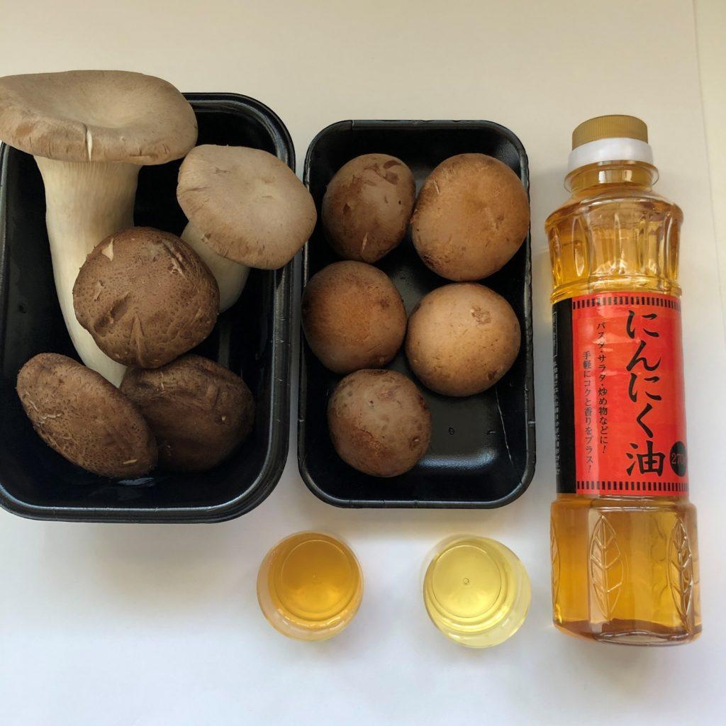 業務スーパーのにんにく油で作る、きのこのガーリックオイル漬けの材料