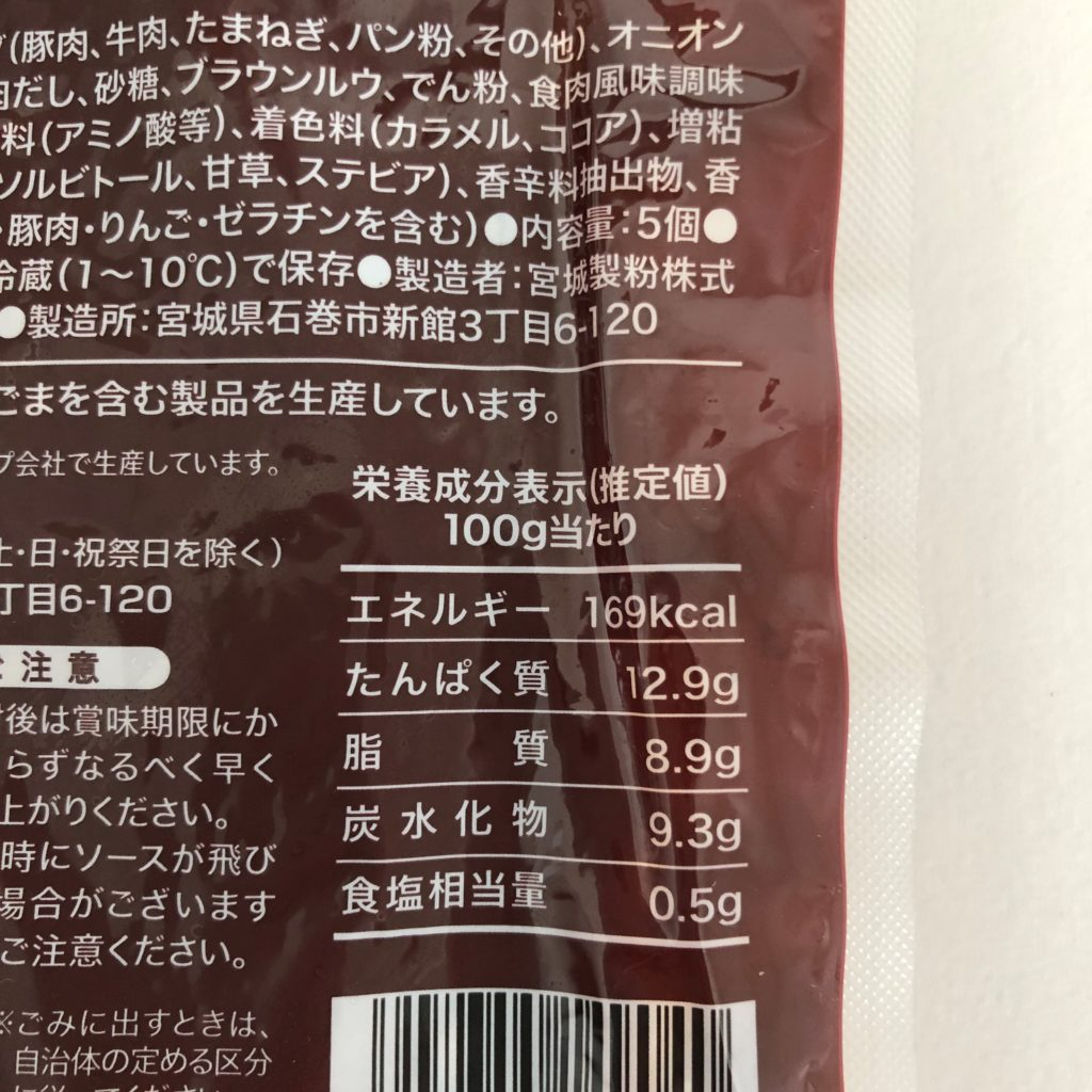業務スーパーの煮込みハンバーグの栄養成分表示