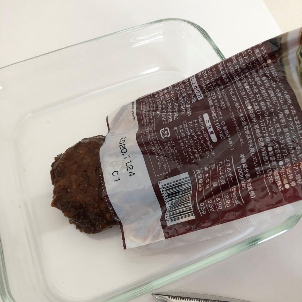 業務スーパーの煮込みハンバーグをパッケージから出してみた