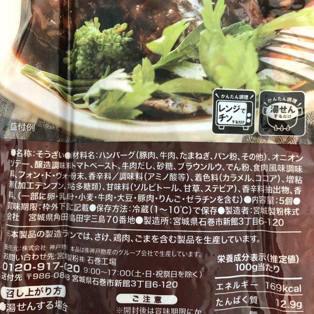 業務スーパーの煮込みハンバーグの材料名