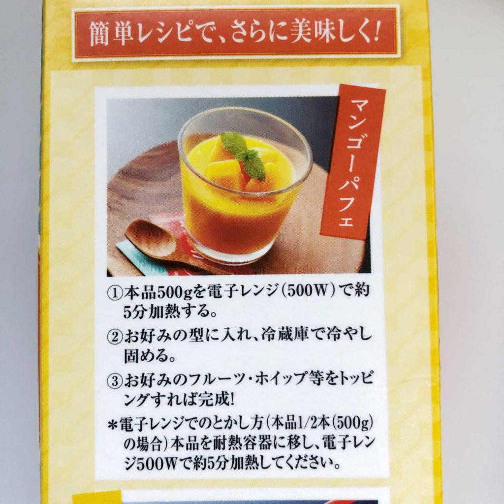 業務スーパーの紙パックマンゴープリンのパッケージに記載されてるマンゴーパフェのレシピ
