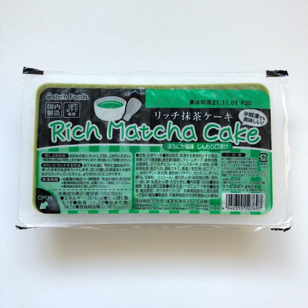 業務スーパーのリッチ抹茶ケーキ