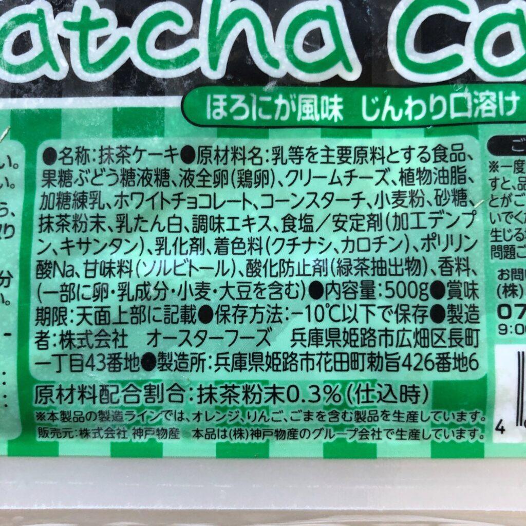 業務スーパーのリッチ抹茶ケーキの原材料名と原産国