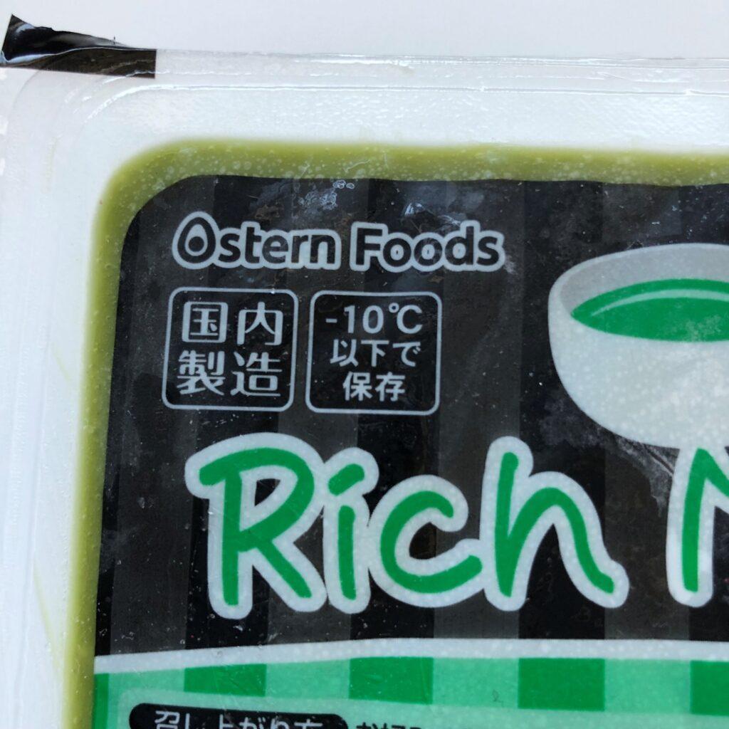 業務スーパーのリッチ抹茶ケーキのパッケージに明記されてる国内製造のマーク