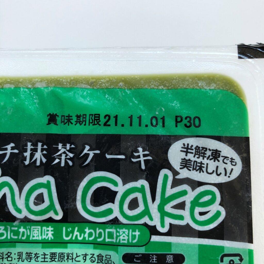 業務スーパーのリッチ抹茶ケーキの賞味期限表記