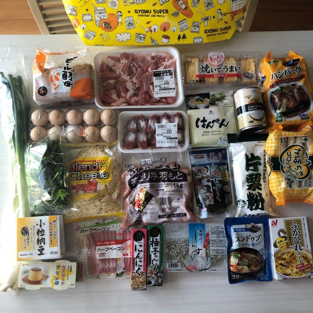 業務スーパーの黄色のエコバッグに入れてみた業務スーパーで買った商品全部
