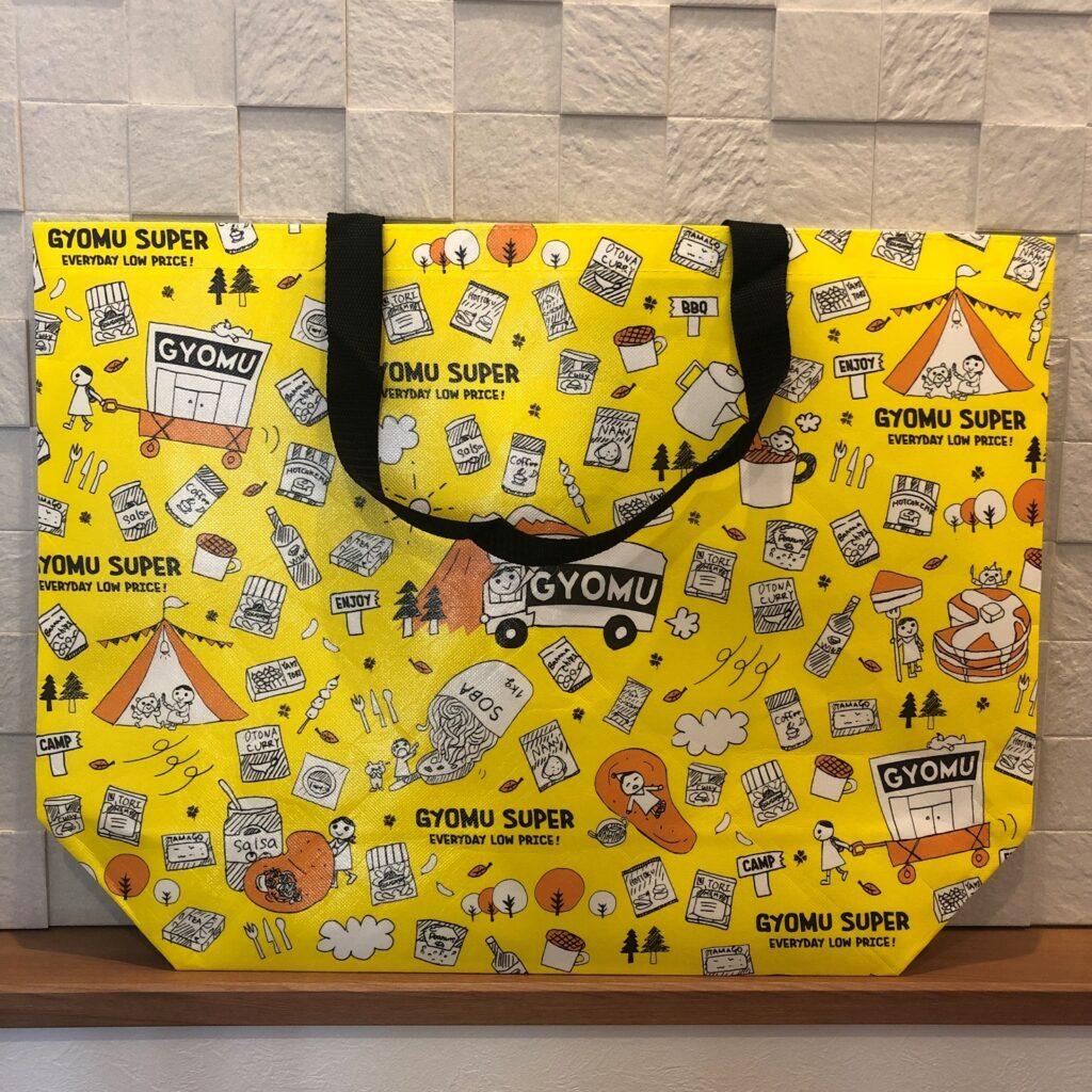 業務スーパーの黄色のエコバッグ