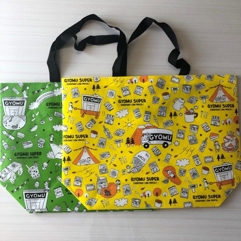 業務スーパーの緑色と黄色いエコバッグの大きさ比較