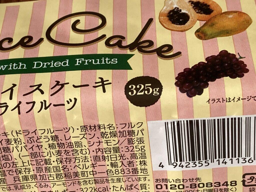 業務スーパーのスパイスケーキ(ドライフルーツ)の容量表記