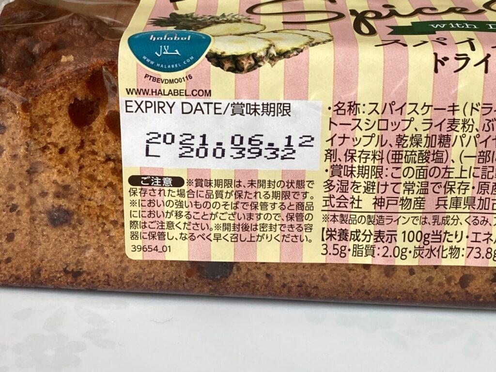 業務スーパーのスパイスケーキ(ドライフルーツ)の賞味期限表記