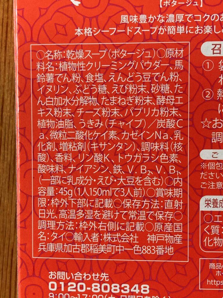 業務スーパーのインスタントスープ・シーフードの原材料表記