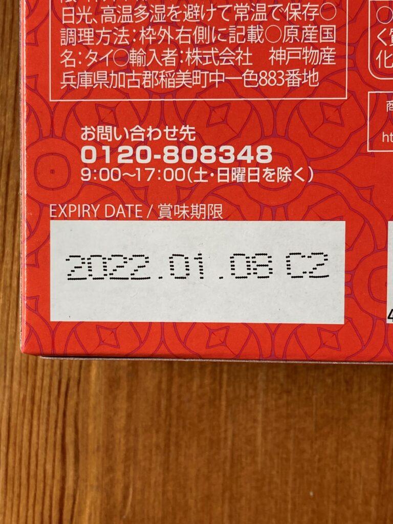 業務スーパーのインスタントスープ・シーフードの賞味期限表記