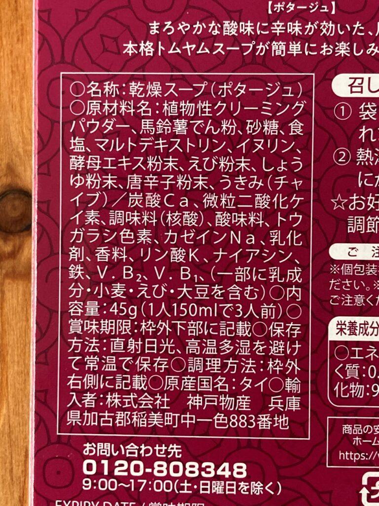 業務スーパーのインスタントスープ・トムヤムの原材料と原産国名表記