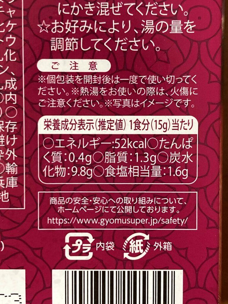 業務スーパーのインスタントスープ・トムヤムの栄養成分表示
