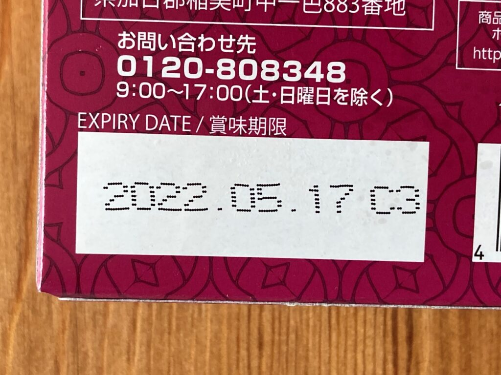 業務スーパーのインスタントスープ・トムヤムの賞味期限表記