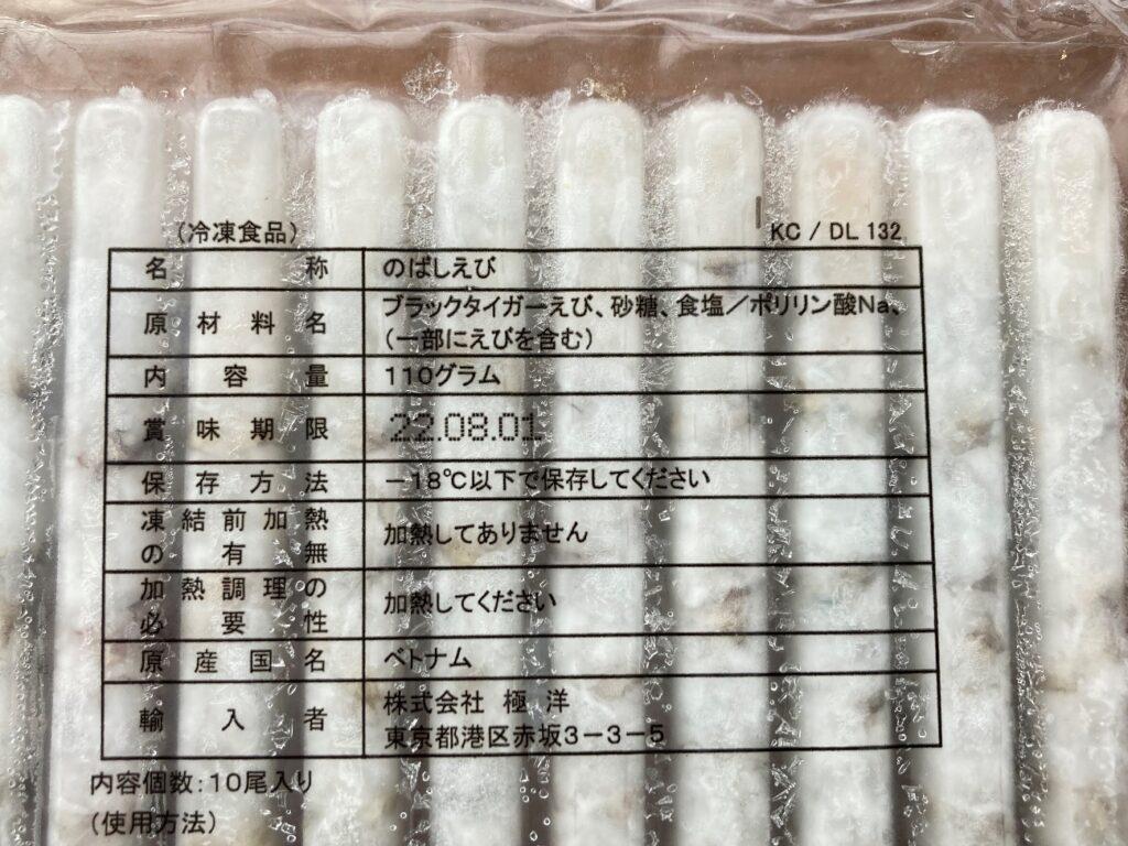 業務スーパーの「のばし海老」パッケージ裏に記載されてる輸入者名
