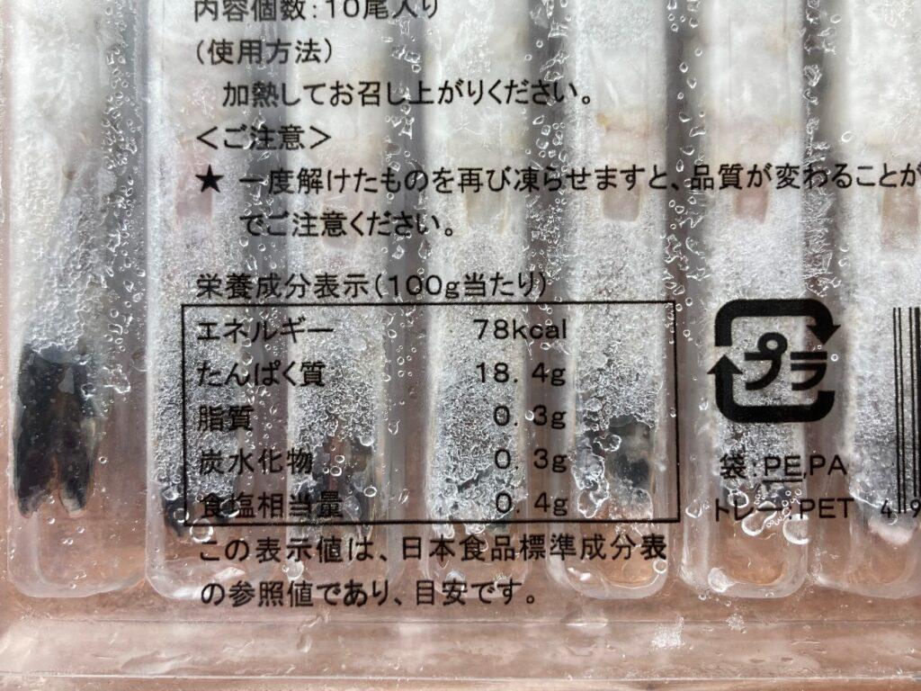 業務スーパーの「のばし海老」の栄養成分表示