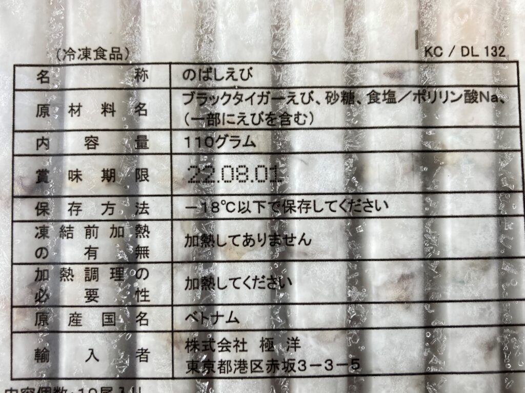 業務スーパーの「のばし海老」の賞味期限表記
