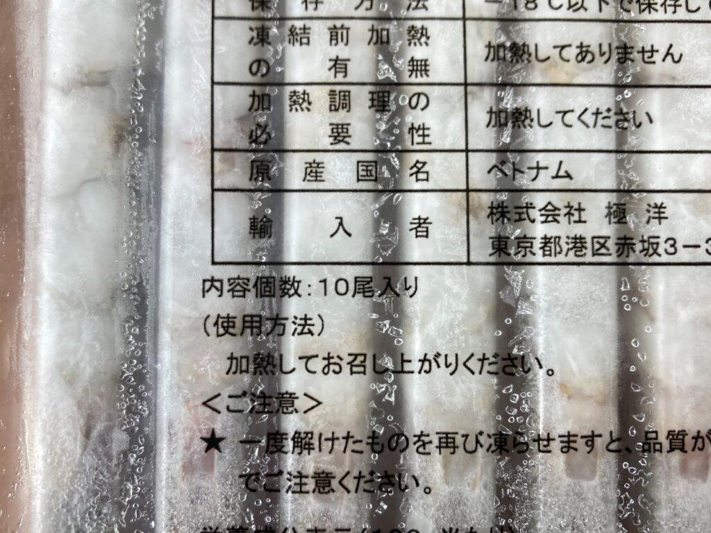 業務スーパーの「のばし海老」パッケージに記載されてる要加熱表記
