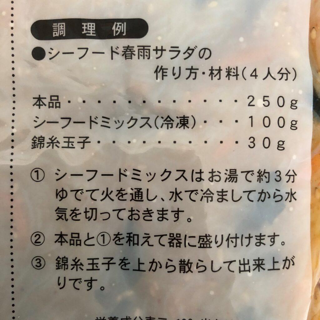 業務スーパーの春雨サラダのパッケージに記載されているシーフード春雨サラダの作り方