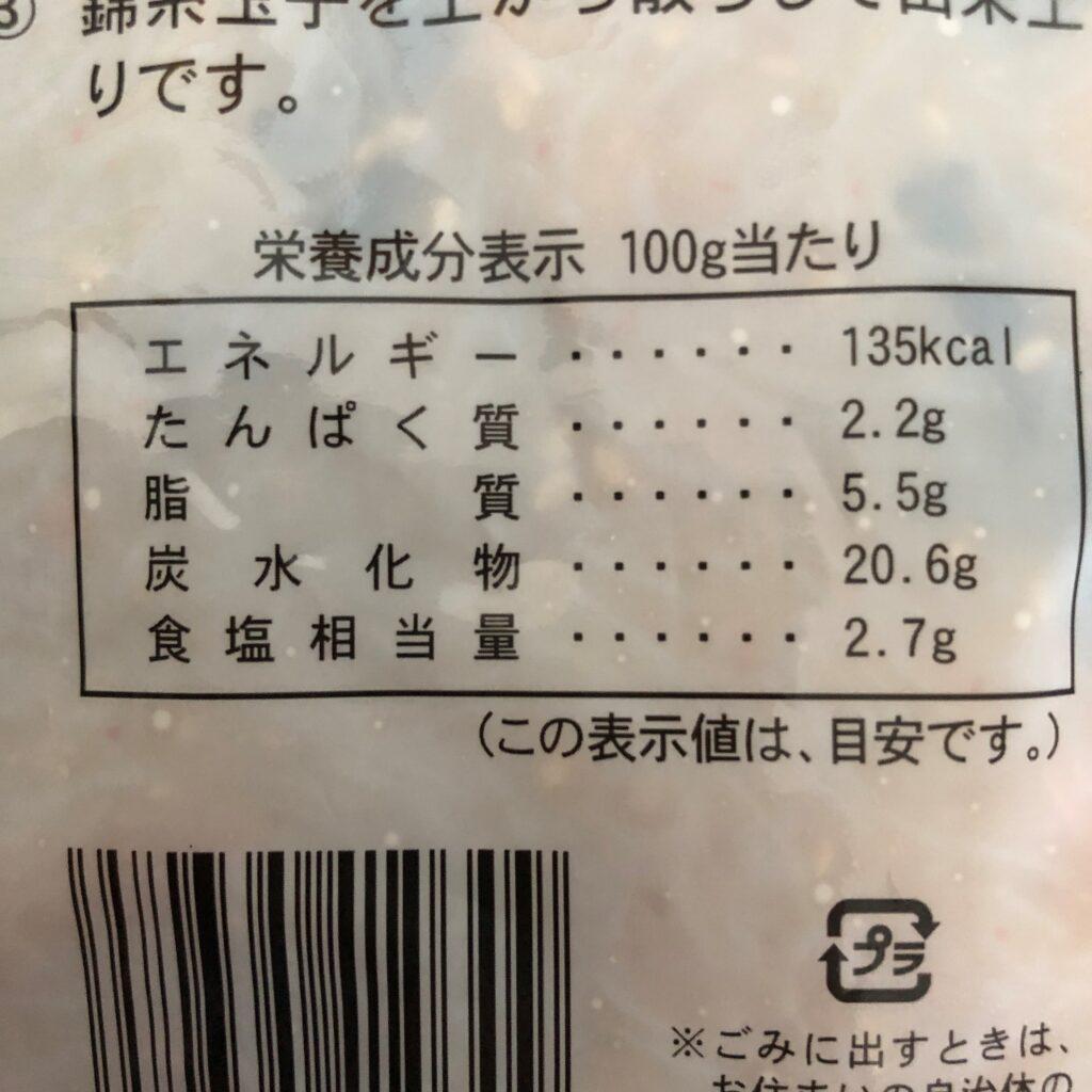 業務スーパーの春雨サラダの栄養成分表示