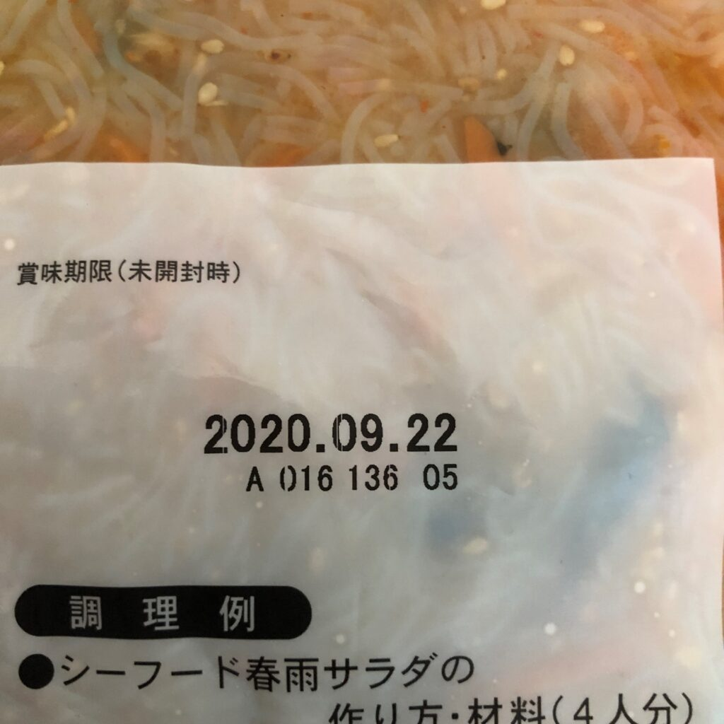 業務スーパーの春雨サラダの賞味期限表記