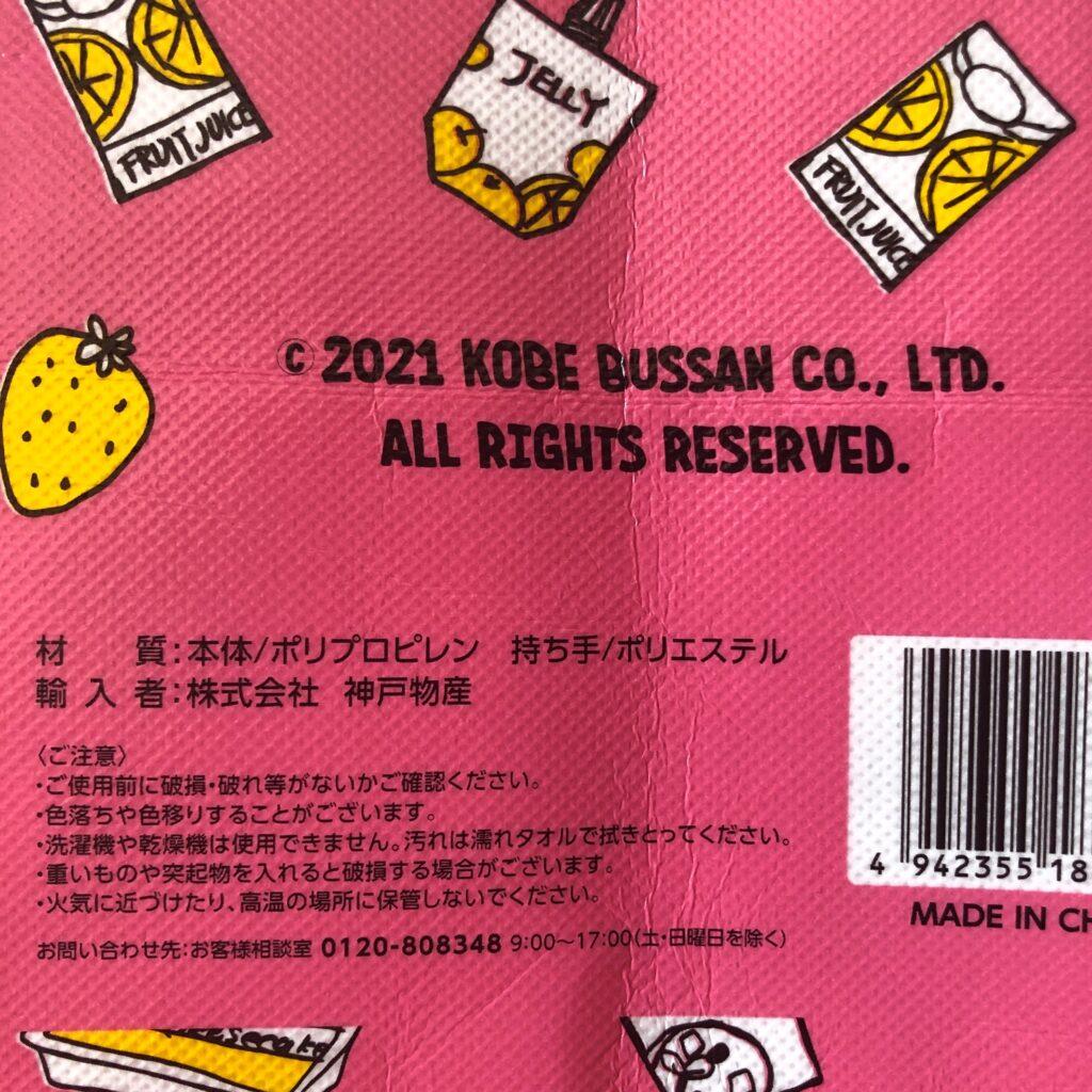 業務スーパーのピンク色のエコバッグの材質表記