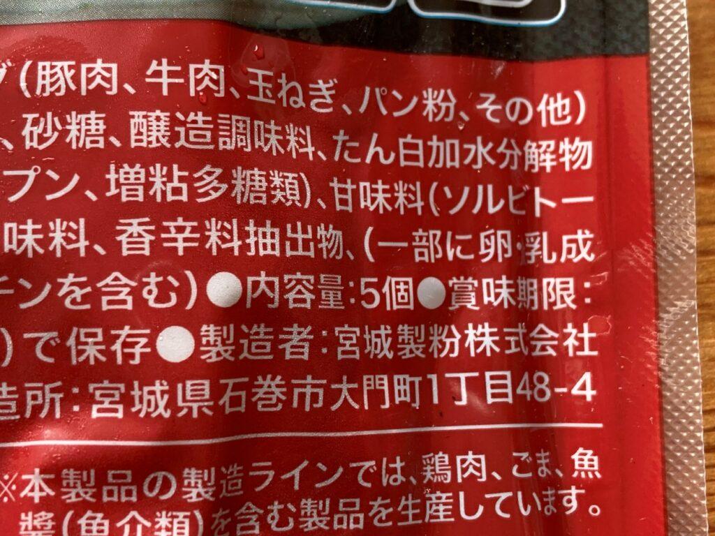 業務スーパーの照り焼きハンバーグの内容量5個表記