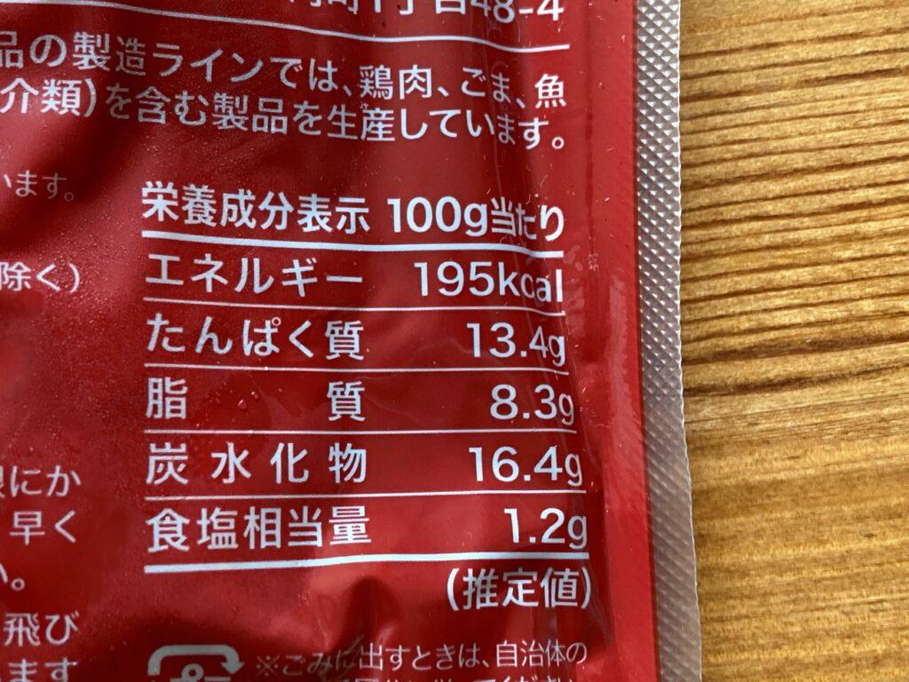 業務スーパーの照り焼きハンバーグの栄養成分表示