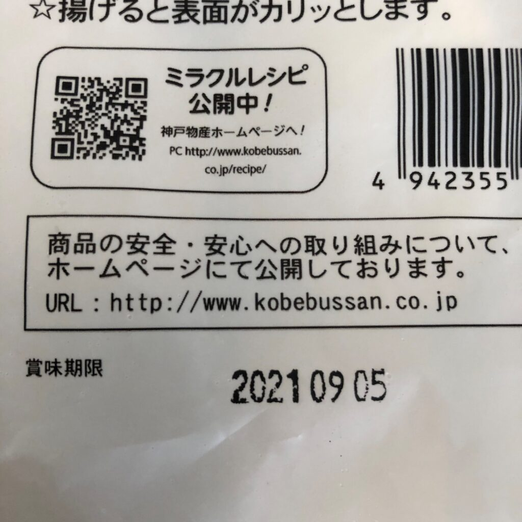 業務スーパーの中華小麦パンの賞味期限表示