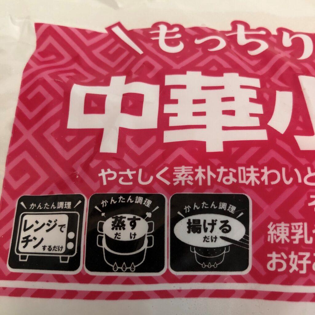 業務スーパーの中華小麦パンのパッケージに書かれた「レンジでチン」「蒸す」「揚げる」の調理方法表示