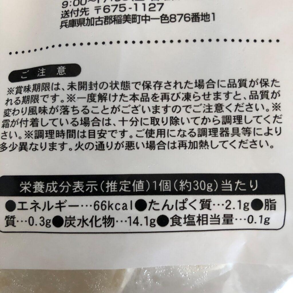業務スーパーの中華小麦パンの栄養成分表示