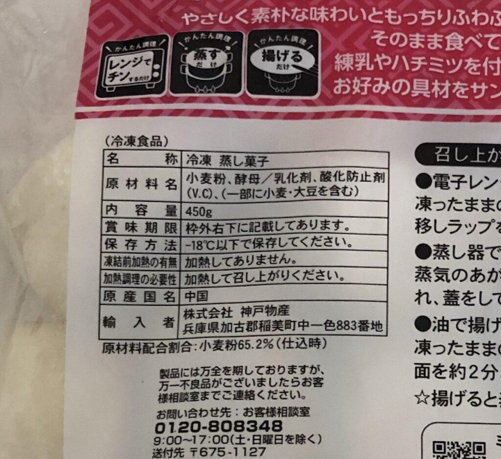 業務スーパーの中華小麦パンの原産国と原材料表記
